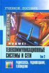 Телекоммуникационные системы и сети. Том 2. Радиосвязь, радиовещание, телевидение