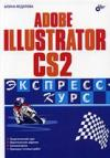 Adobe Illustrator CS2. Экспресс-курс
