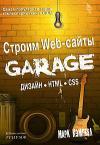 Марк Кэмпбел: Строим Web-сайты. Дизайн. HTML. CSS