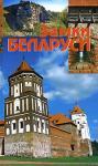 Замки Беларуси