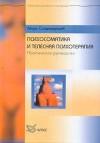 Психосоматика и телесная психотерапия