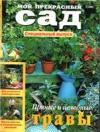 Мой прекрасный сад. № 01 2001г.  Спец.выпуск.