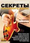 Секреты гитарного звука
