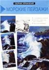 Морские пейзажи. Сборник упражнений