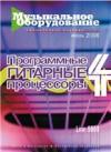 Музыкальное Оборудование 2006 #07