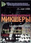 Музыкальное Оборудование 1998 #05