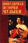 Горбачева Е., Популярная история музыки
