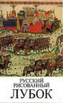 Русский рисованный лубок конца XVIII - начала XX века