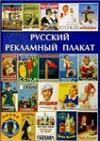 Русский рекламный плакат. Альбом. Часть 1.