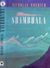 Шамбала сияющая