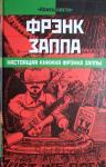 Настоящая книжка Френка Заппы
