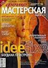 DIGITAL PHOTO Мастерская (июнь 2006)