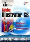 Adobe Illustrator CS. Наиболее полное руководство