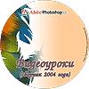 Видеоуроки по Photoshop CS