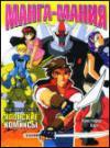 Манга-мания: Как нарисовать японские комиксы