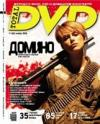 Журнал Total DVD 11/2005