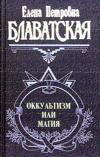 Оккультизм или магия