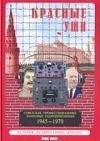 Красные Уши. Советские профессиональные ламповые радиоприемники 1945 - 1970 гг.