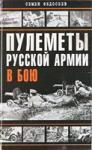 Пулеметы русской армии в бою