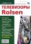 Телевизоры Rolsen