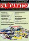 Журнал Радиоаматор №12 2005