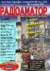 Журнал Радиоаматор №11 2005