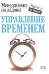 Управление временем. Менеджмент на ладони