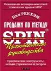 Продажи по методу SPIN. Практическое руководство