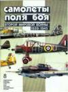 Самолеты поля боя второй мировой войны (1939-1945) ч.2