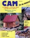 Сам. № 02 1997г.
