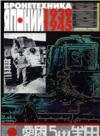 Бронетехника Японии 1939-45 гг.