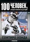100 человек, которые изменили ход истории. Выпуск 44. Соитиро Хонда