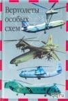 Вертолеты особых схем.