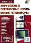 Пескин А. Е., Родин  А. В. Зарубежные переносные черно-белые телевизоры