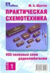 450 полезных схем радиолюбителям. Книга 1.