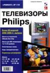 Телевизоры Philips.