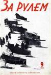 Журнал За рулём №9 1928 год