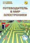 Путеводитель в мир электроники. Книга 2 + приложения