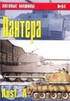 ������� ������ �84 - ''�������'' Ausf. A