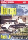 ������� ������ �83 - ''�������'' Ausf. D
