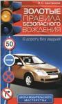 Золотые правила безопасного вождения