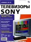 Телевизоры SONY.