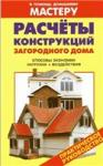 Расчеты конструкций загородного дома