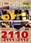 Тюнинг ВАЗ-2110, -2111, -2112. Иллюстрированное руководство