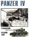Военные машины №11- Panzer IV. Германский средний танк. Часть 4