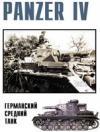 Военные машины №08 - Panzer IV. Германский средний танк