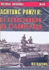 Военные машины №60 - Achtung Panzer от Севастополя до Сталинграда