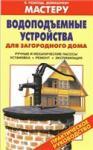 Водоподъемные устройства для загородного дома