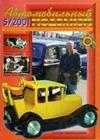 Автомобильный моделизм 2001 №5