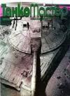 ТанкоМастер. № 03 1999г.